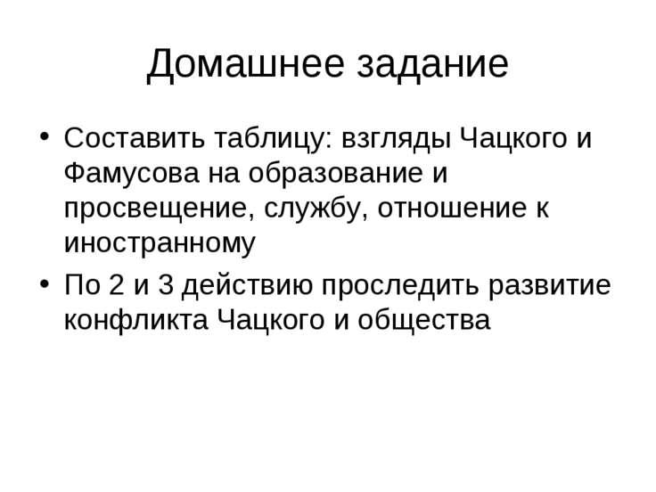 Домашнее задание Составить таблицу: взгляды Чацкого и Фамусова на образование...