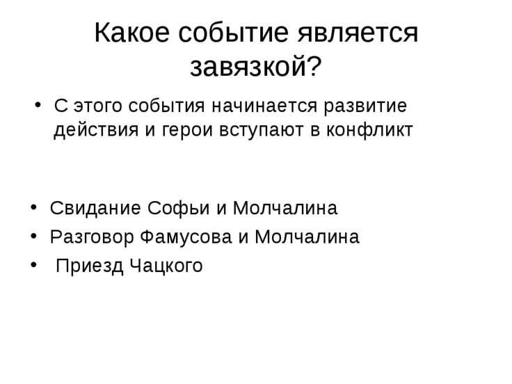 Какое событие является завязкой? Свидание Софьи и Молчалина Разговор Фамусова...