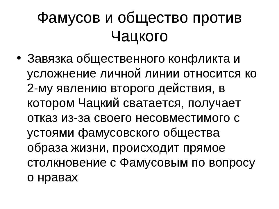 Фамусов и общество против Чацкого Завязка общественного конфликта и усложнени...