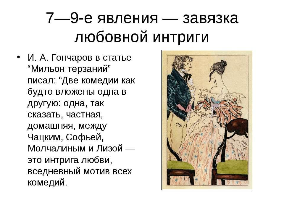 """7—9-е явления — завязка любовной интриги И. А. Гончаров в статье """"Мильон терз..."""