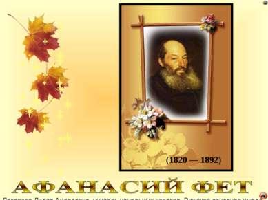 (1820 — 1892)
