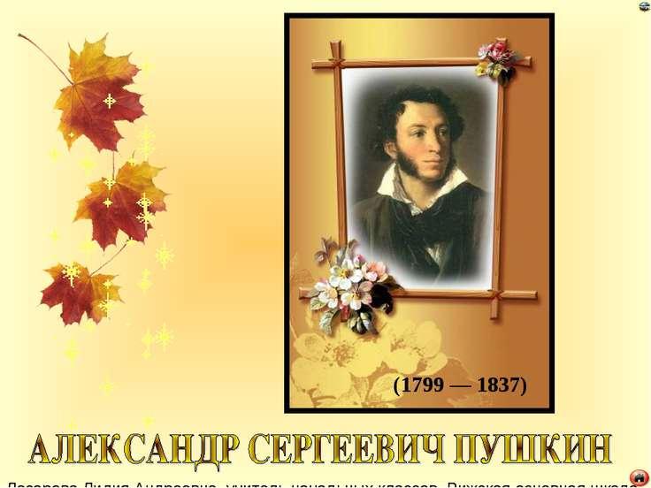 (1799 — 1837)