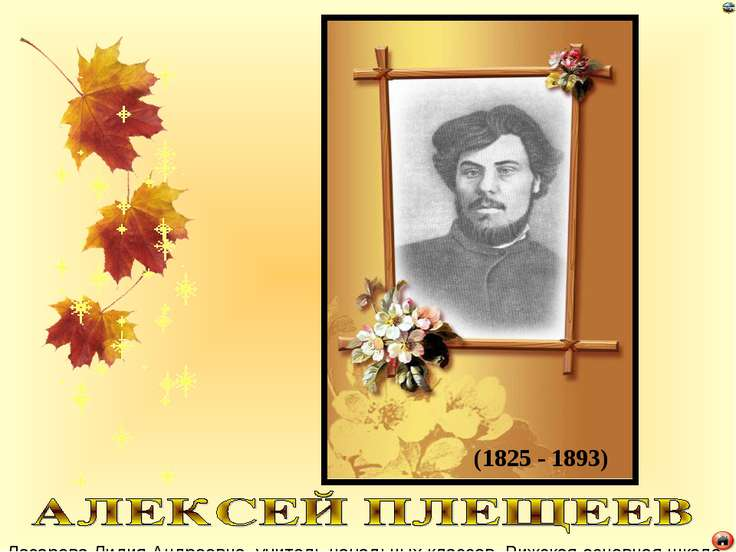 (1825 - 1893)