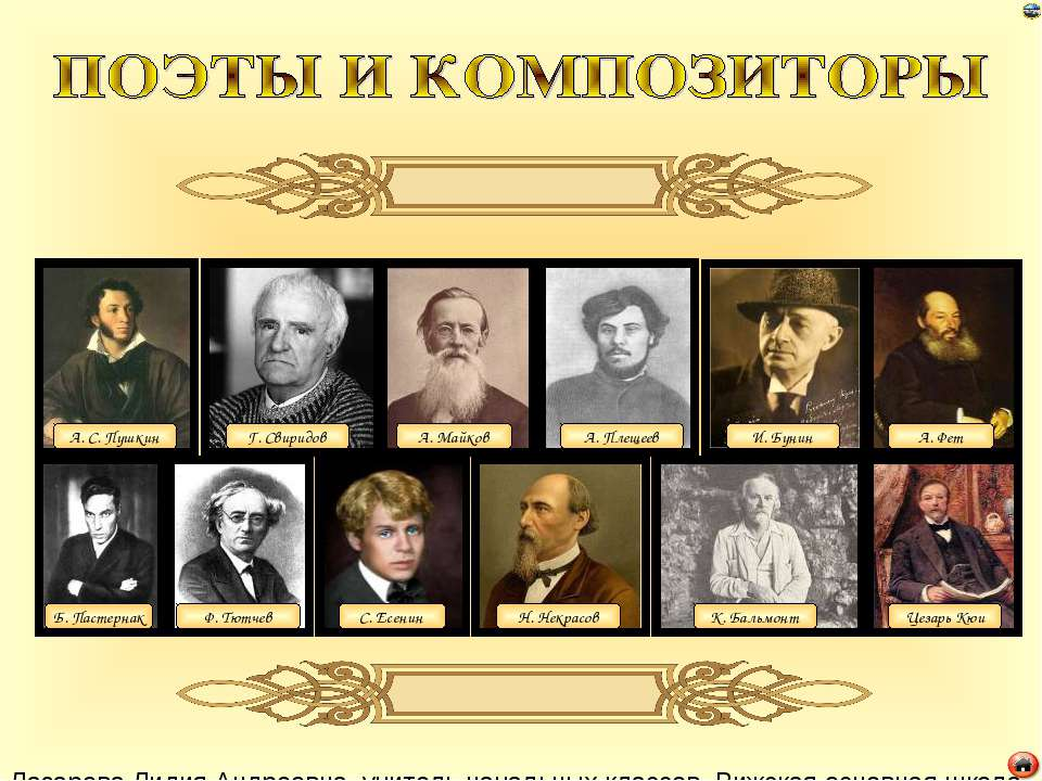 А. С. Пушкин Г. Свиридов А. Майков А. Плещеев И. Бунин А. Фет Б. Пастернак Ф....