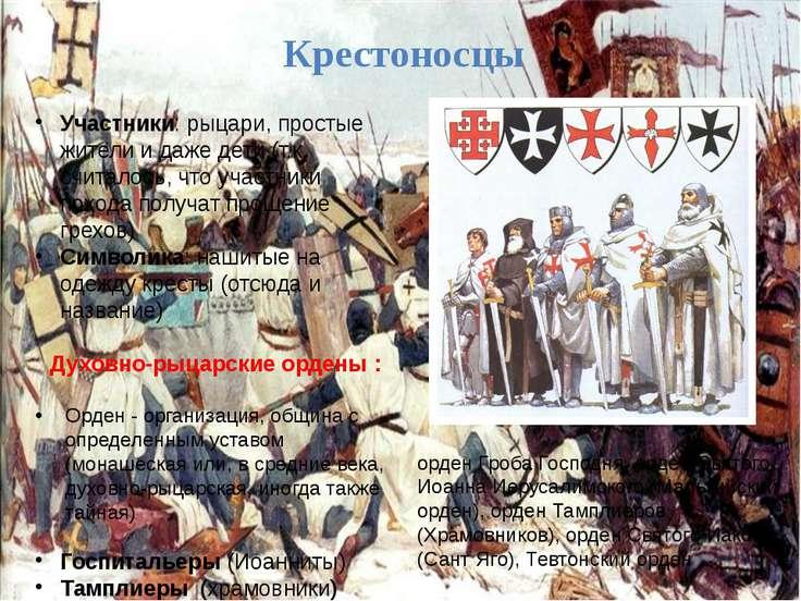 Крестоносцы Участники: рыцари, простые жители и даже дети (т.к. считалось, чт...