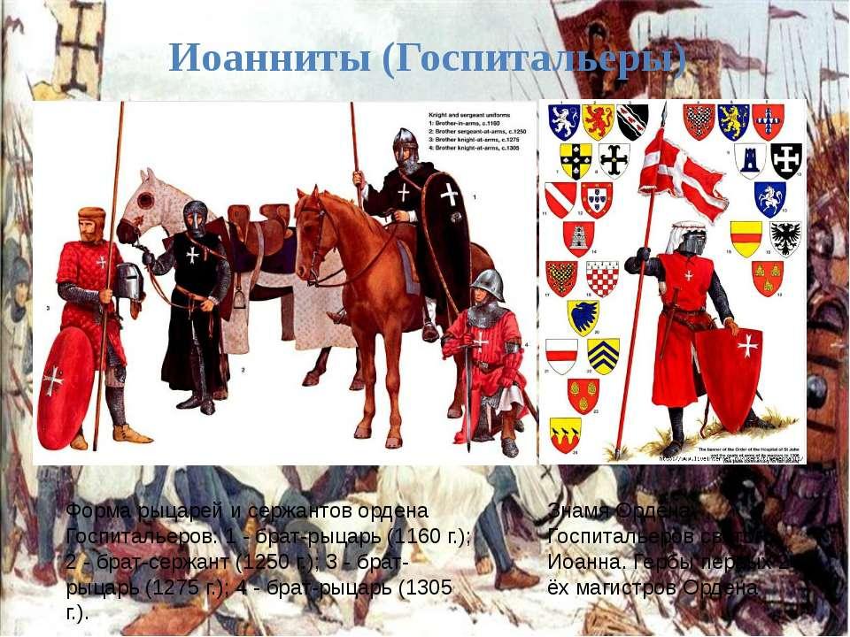 Иоанниты (Госпитальеры) Знамя Ордена Госпитальеров святого Иоанна. Гербы перв...