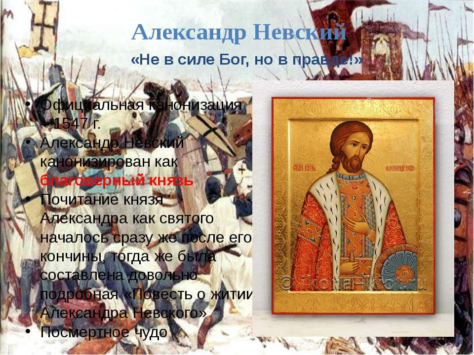 Александр Невский Официальная канонизация – 1547 г. Александр Невский канониз...