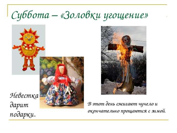 Суббота – «Золовки угощение» Невестка дарит подарки. В этот день сжигают чуче...
