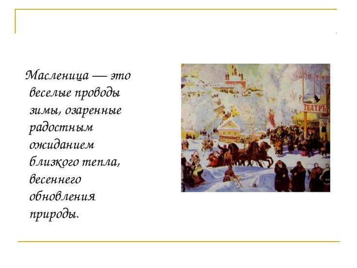 Масленица — это веселые проводы зимы, озаренные радостным ожиданием близкого ...