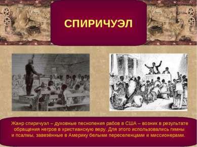 СПИРИЧУЭЛ  Жанр спиричуэл – духовные песнопения рабов в США – возник в р...