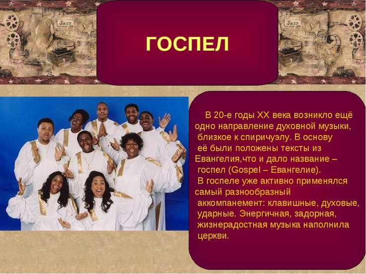 ГОСПЕЛ В 20-е годы XX века возникло ещё одно направление духовной музыки, бли...