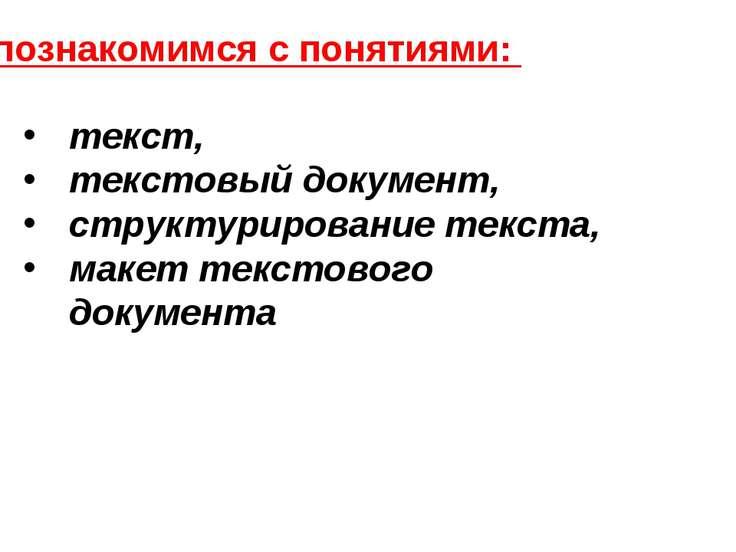 текст, текстовый документ, структурирование текста, макет текстового документ...