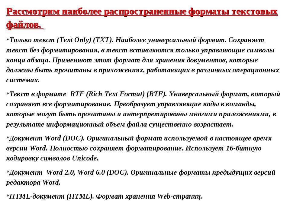 Рассмотрим наиболее распространенные форматы текстовых файлов. Только текст (...