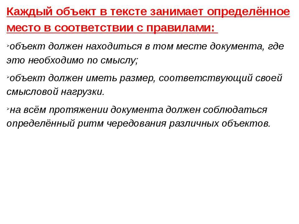Каждый объект в тексте занимает определённое место в соответствии с правилами...