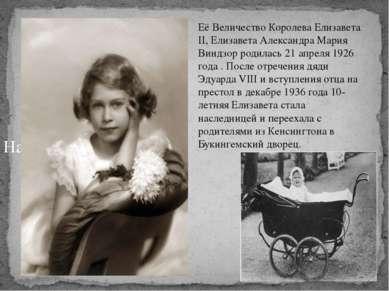 Надпись Её Величество Королева Елизавета II, Елизавета Александра Мария Виндз...