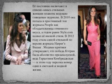 Её постоянно включают в списки самых стильных женщин планеты ведущие глянцевы...
