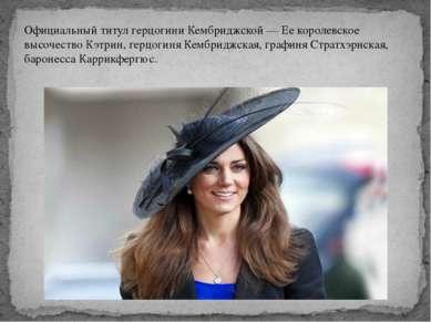 Официальный титул герцогини Кембриджской — Ее королевское высочество Кэтрин, ...