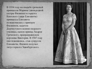 В 1934 году на свадьбе греческой принцессы Марины (двоюродной сестры Филиппа)...