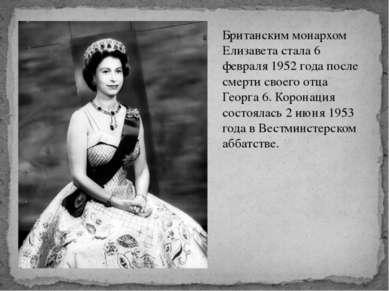 Британским монархом Елизавета стала 6 февраля 1952 года после смерти своего о...