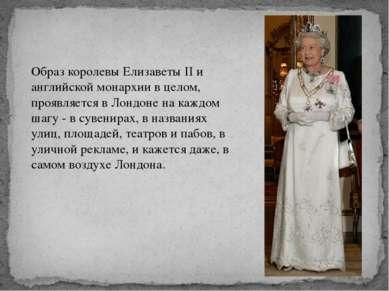 Образ королевы Елизаветы II и английской монархии в целом, проявляется в Лонд...