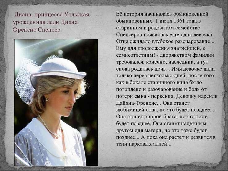 Её история начиналась обыкновенней обыкновенных. 1 июля 1961 года в старинном...