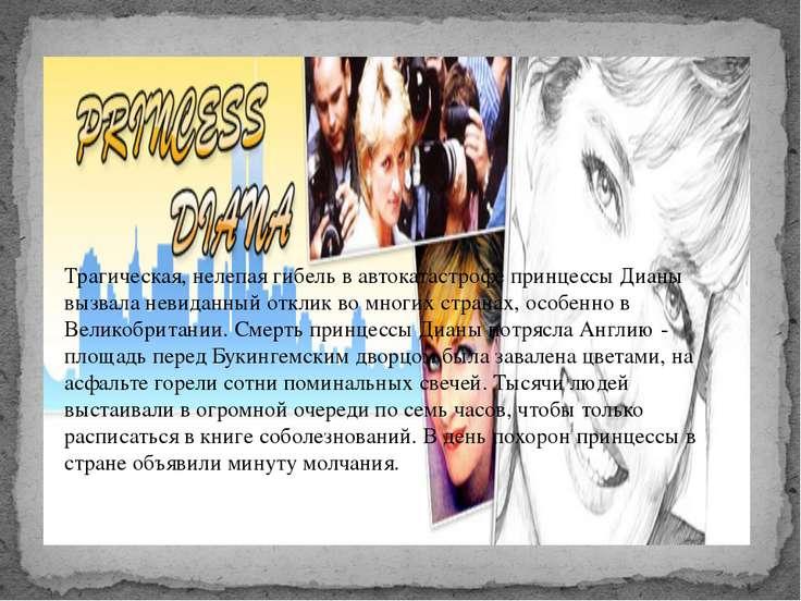 Трагическая, нелепая гибель в автокатастрофе принцессы Дианы вызвала невиданн...