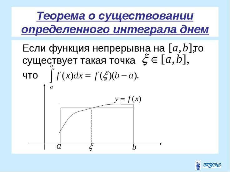 Теорема о существовании определенного интеграла днем Если функция непрерывна ...