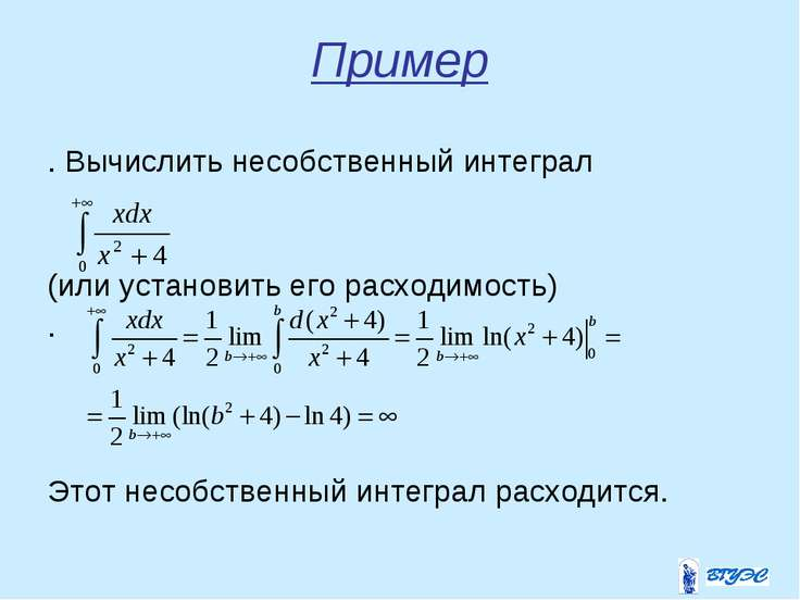 Пример . Вычислить несобственный интеграл (или установить его расходимость) ....