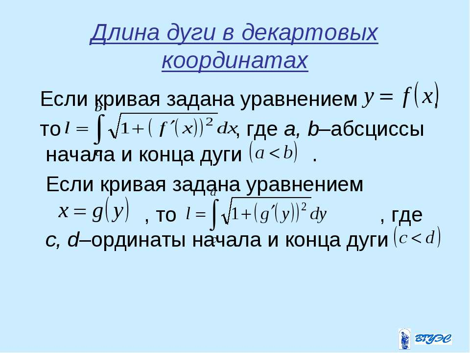 Длина дуги в декартовых координатах Если кривая задана уравнением , то , где ...