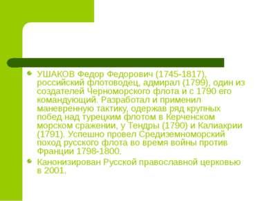 УШАКОВ Федор Федорович (1745-1817), российский флотоводец, адмирал (1799), од...