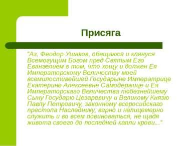 "Присяга ""Аз, Феодор Ушаков, обещаюся и клянуся Всемогущим Богом пред Святым Е..."