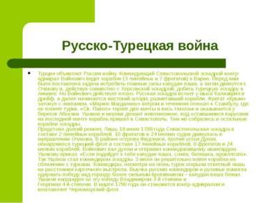 Русско-Турецкая война Турция объявляет России войну. Командующий Севастопольс...