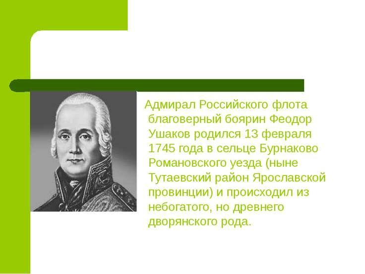 Адмирал Российского флота благоверный боярин Феодор Ушаков родился 13 февраля...