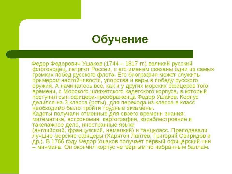 Обучение Федор Федорович Ушаков (1744 – 1817 гг.) великий русский флотоводец,...