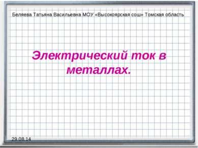 Электрический ток в металлах. Беляева Татьяна Васильевна МОУ «Высокоярская со...