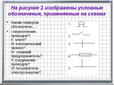 На рисунке 1 изображены условные обозначения, применяемые на схемах Каким ном...