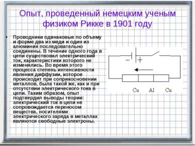 Опыт, проведенный немецким ученым физиком Рикке в 1901 году Проводники одинак...