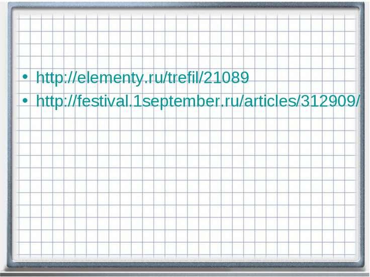 http://elementy.ru/trefil/21089 http://festival.1september.ru/articles/312909/