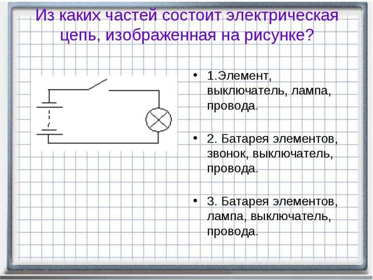Из каких частей состоит электрическая цепь, изображенная на рисунке? 1.Элемен...