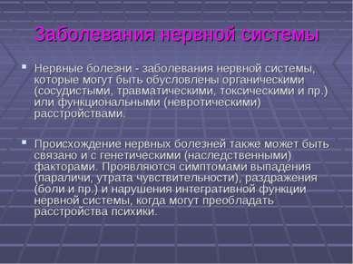 Заболевания нервной системы Нервные болезни - заболевания нервной системы, ко...