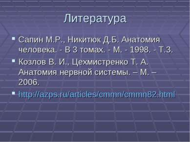 Литература Сапин М.Р., Никитюк Д.Б. Анатомия человека. - В 3 томах. - М. - 19...
