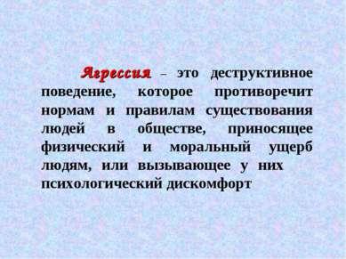 Агрессия – это деструктивное поведение, которое противоречит нормам и правила...