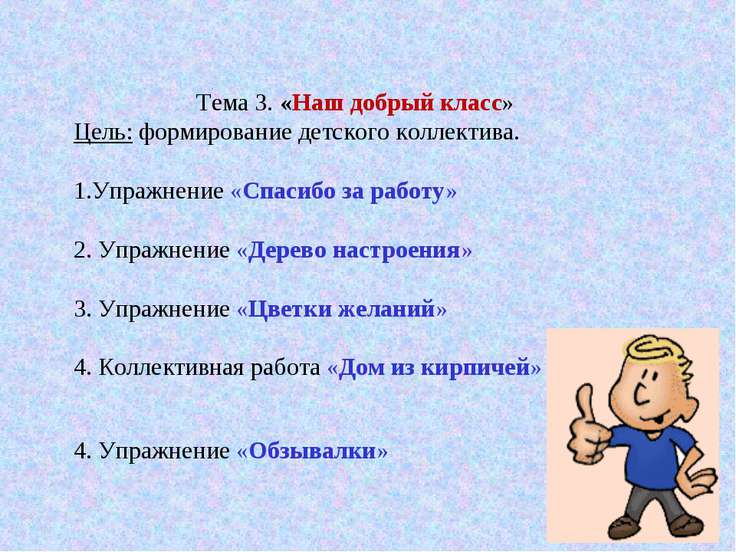 Тема 3. «Наш добрый класс» Цель: формирование детского коллектива. 1.Упражнен...