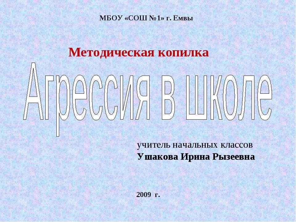 МБОУ «СОШ №1» г. Емвы 2009 г. учитель начальных классов Ушакова Ирина Рызеевн...