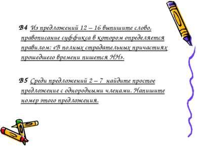 В4 Из предложений 12 – 16 выпишите слово, правописание суффикса в котором опр...
