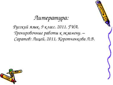 Литература: Русский язык. 9 класс. 2011. ГИА. Тренировочные работы к экзамену...