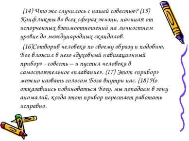 (14) Что же случилось с нашей совестью? (15) Конфликты во всех сферах жизни, ...