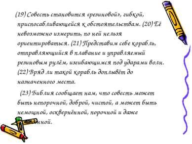 (19) Совесть становится «резиновой», гибкой, приспосабливающейся к обстоятель...