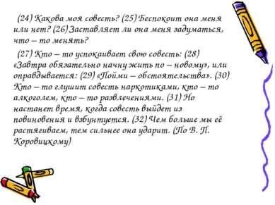 (24) Какова моя совесть? (25) Беспокоит она меня или нет? (26) Заставляет ли ...
