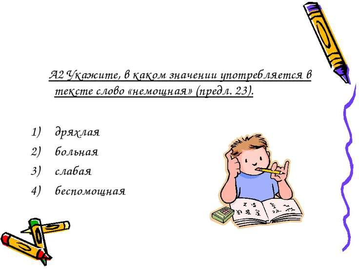А2 Укажите, в каком значении употребляется в тексте слово «немощная» (предл. ...